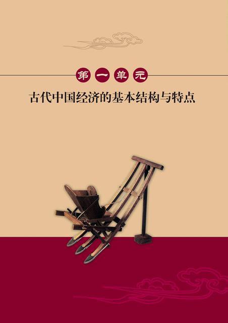 古代中国经济的基本结构与