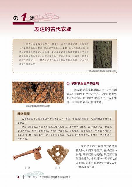高一历史新课标电子书:发达的古代农业