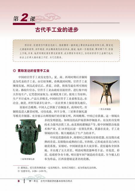 高一历史新课标电子书:古代手工业的进步