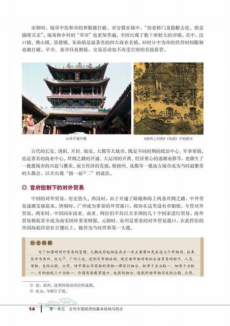 高一历史新课标电子书:古代商业的发展