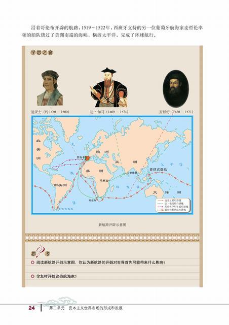 高一历史新课标电子书:开辟新航路