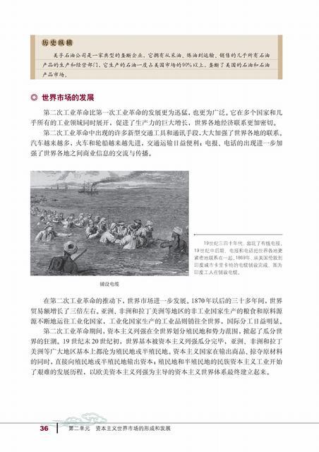 高一历史新课标电子书:第二次工业革命