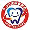 保护儿童牙齿的重要知识