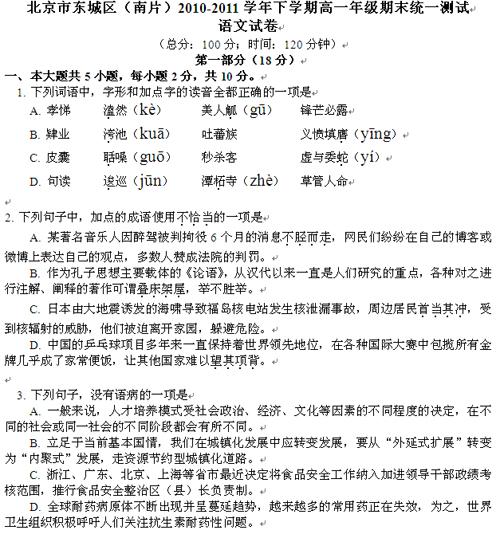 北京市东城区(南片)10-11下学期高一语文期末考试