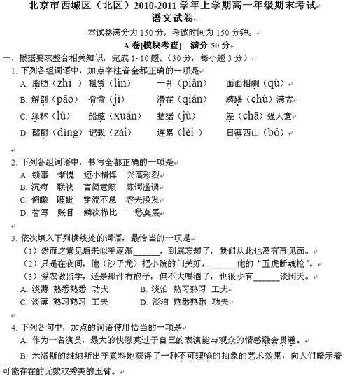 北京市西城区(北区)10-11上学期高一语文期末考试