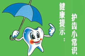健康提示:护齿小常识