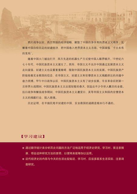 近代中国经济结构的变动与资本主义的曲折发展