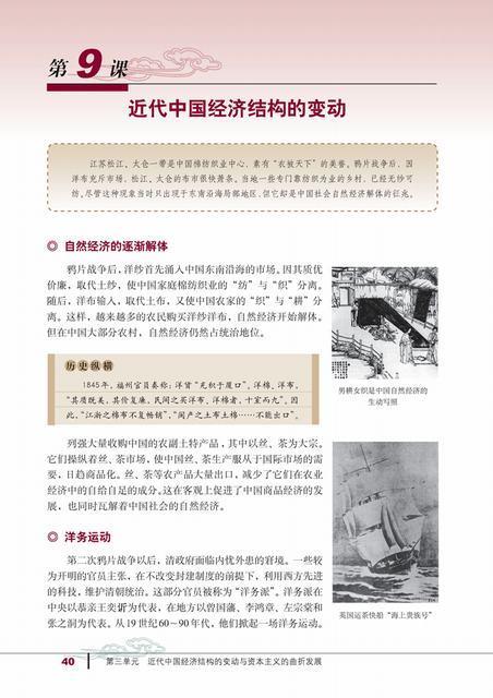 人教版历史必修2电子书