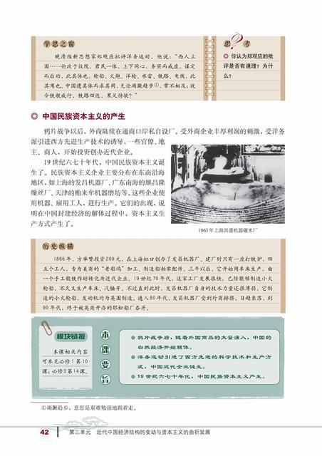 高一历史新课标电子书:近代中国经济结构的变动