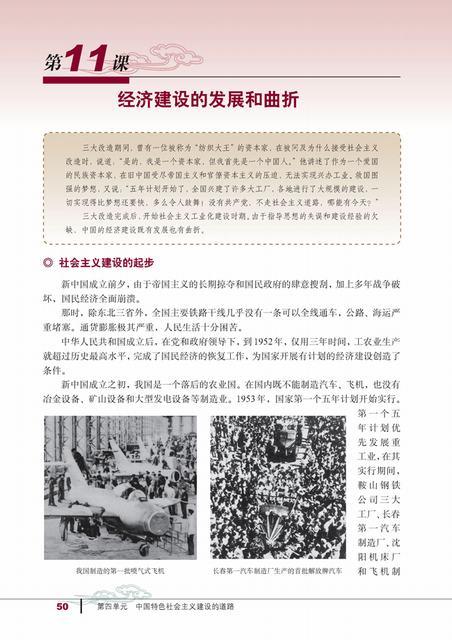 高一历史新课标电子书:经济建设的发展和曲折