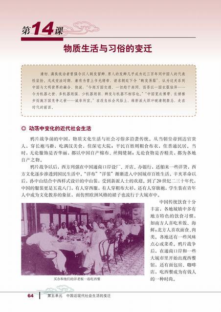 高一历史新课标电子书:物质生活与习俗的变迁