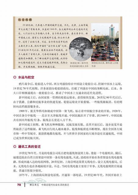 高一历史新课标电子书:交通与通讯工具的进步
