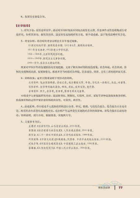 高一历史新课标电子书:中国民生百年变迁
