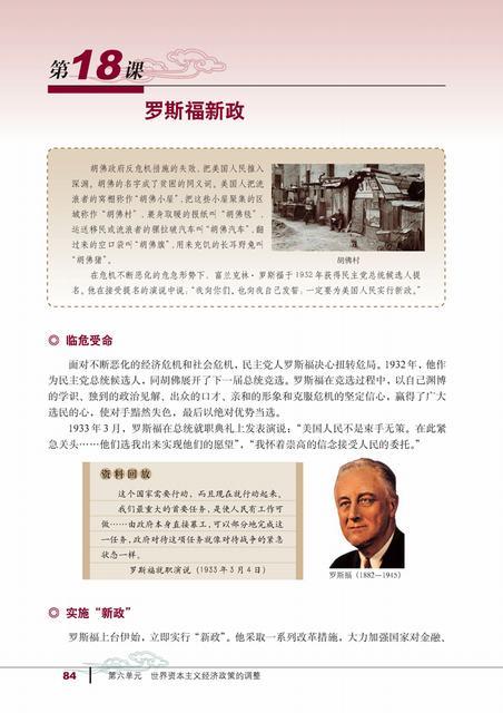 高一历史新课标电子书:罗斯福新政