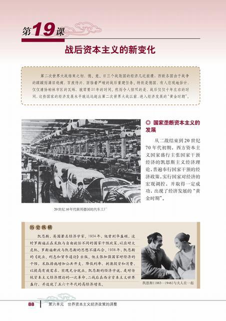 高一历史新课标电子书:战后资本主义的新变化