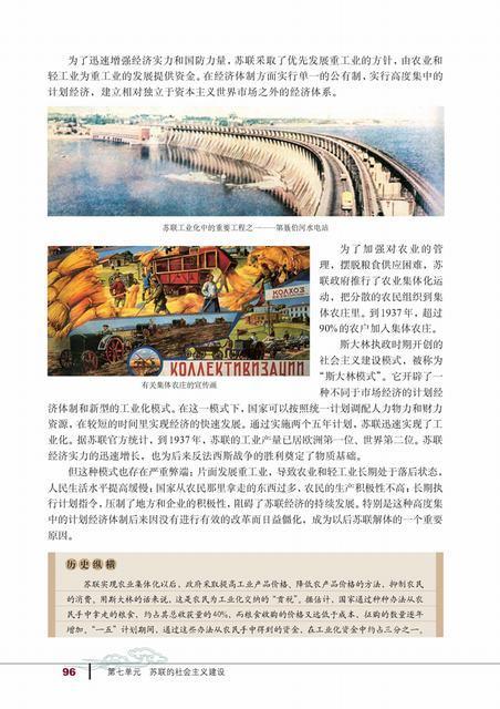 """高一历史新课标电子书:从""""战时共产主义""""到""""斯大林模式"""""""