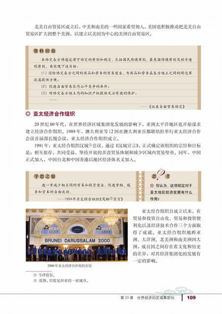 高一历史新课标电子书:世界经济的区域集团化