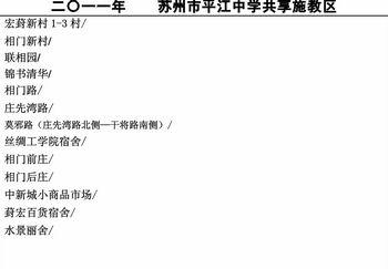 平江中学共享施教区