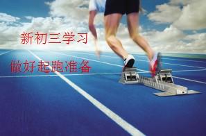 开学指导:新初三学习如何做好起跑准备(图)