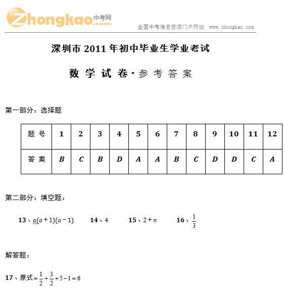 2011深圳中考数学试题答案