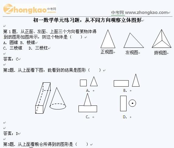 北京课改版初一数学单元练习题:从不同方向观察立体