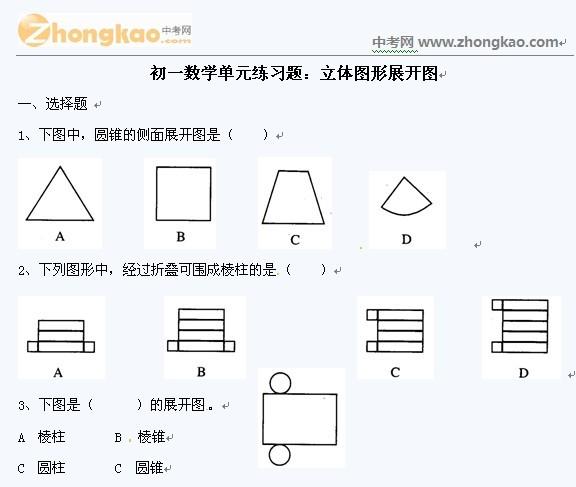 北京课改版初一数学单元练习题:立体图形展开图