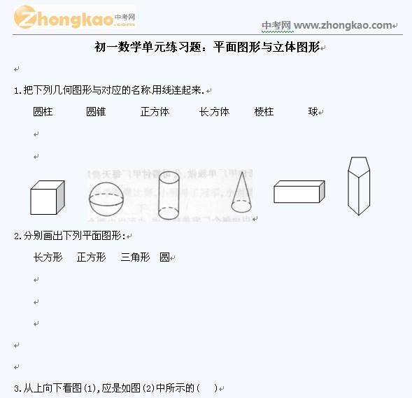 北京课改版初一数学单元练习题:平面图形与立体图形