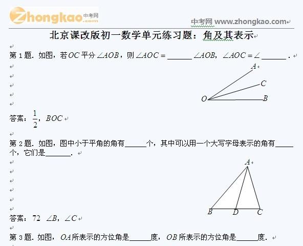 北京课改版初一数学单元练习题:角及其表示