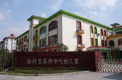 上海闵行区马桥中心幼儿园简介