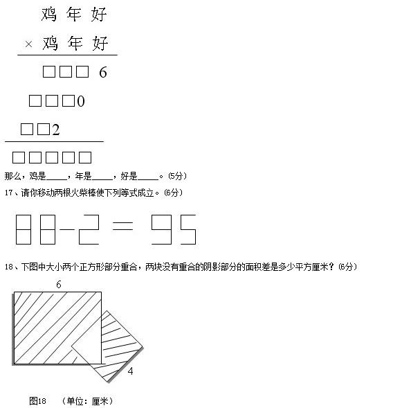 奥数风筝模型公式