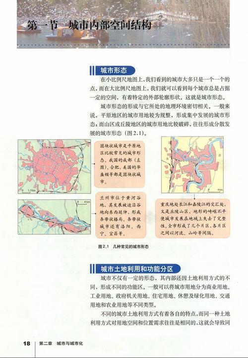 人教版地理下册2.1城市内部空间结构