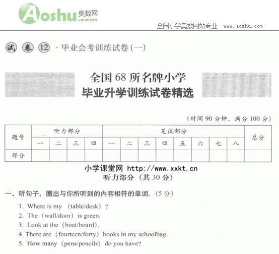 小学英语毕业考试卷-手抄报大