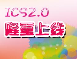 ICS2.0系统隆重上线