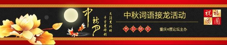【月道中秋】重庆e度论坛中秋节词语接龙活动帖图片