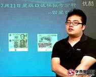 2011年8月星级考四星口语模拟考试题