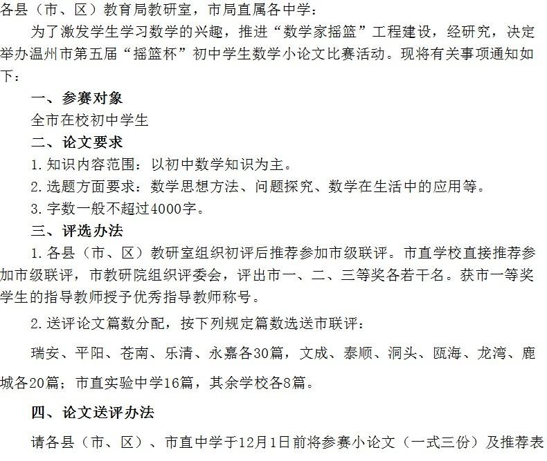 摇篮杯初中学生数学小论文比赛活动 温州奥