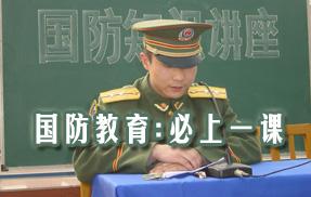 国防教育必上一课