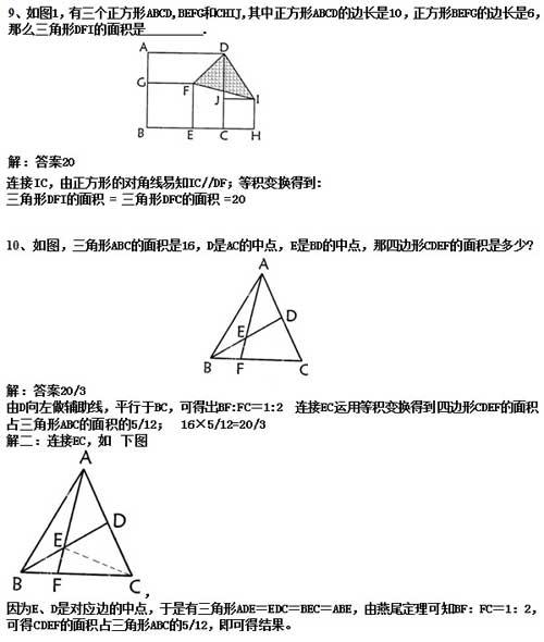 数学分班考试