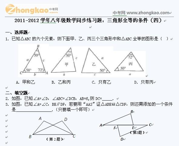 全等三角形的性质概念练习题