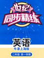 Sophomore English (Oxford Shanghai Edition)
