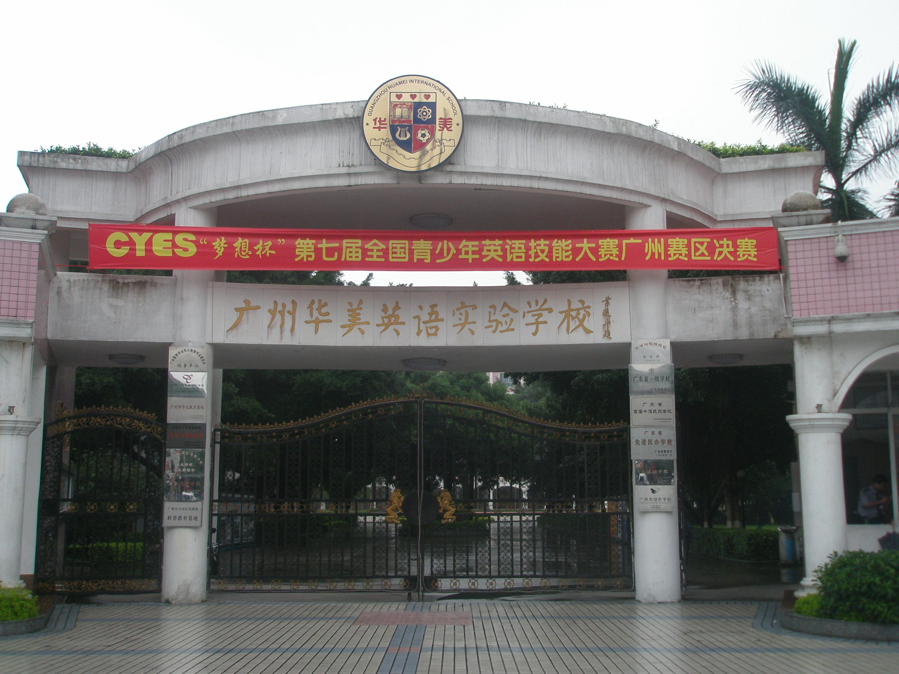华美英语实验学校