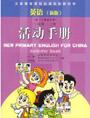 英语(新版) 三年级上册 活动手册