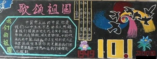 黑板报,国庆节,素材,十一