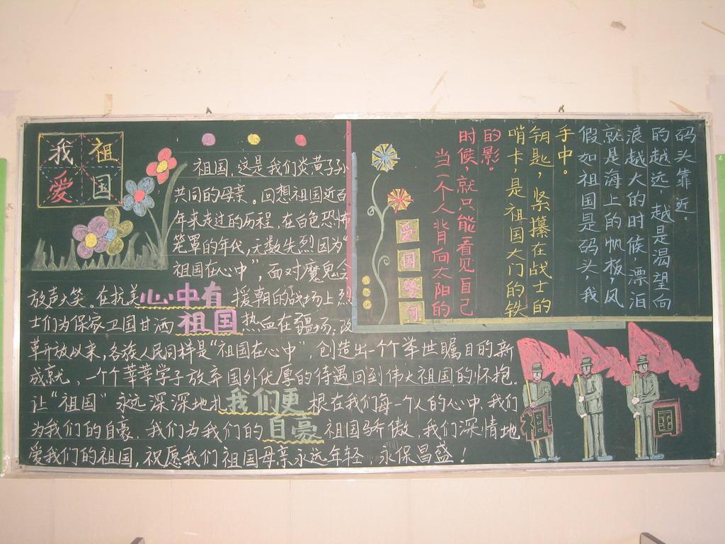 我要点评:国庆节黑板报——我爱祖国