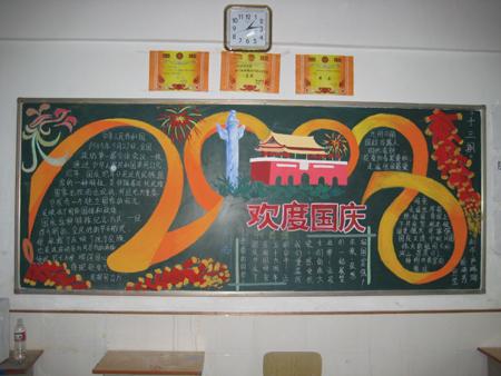 国庆节黑板报素材模版:欢度国庆
