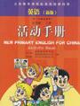 英语(新版)五年级上册 活动手册