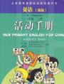 英语(新版)六年级上册 活动手册