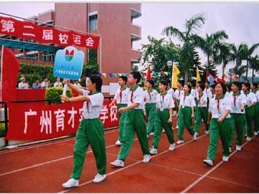 廣州市育才實驗學校 育才實驗; 運動會現場; 廣州市育才實驗學校; 圖片