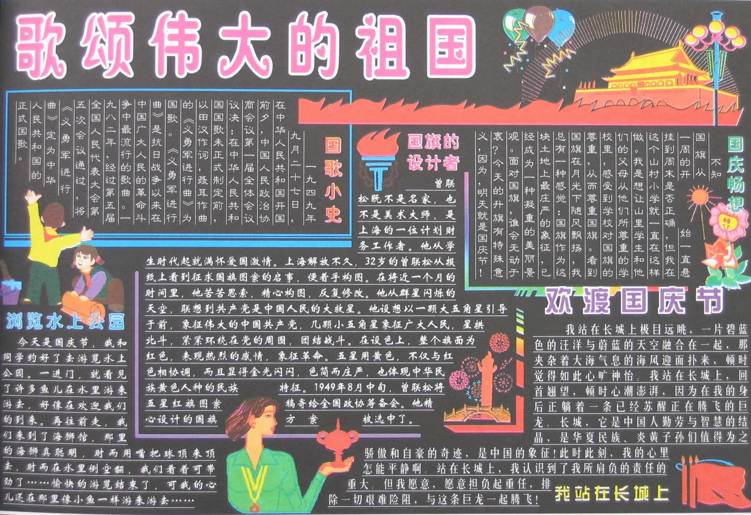 最新中学生国庆节手抄报图片