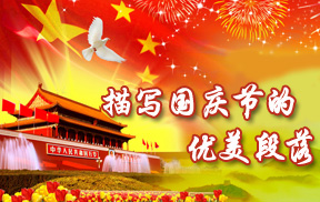 描写国庆节的优美段落